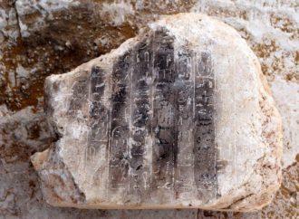U Egiptu pronađena piramida stara 3.700 godina
